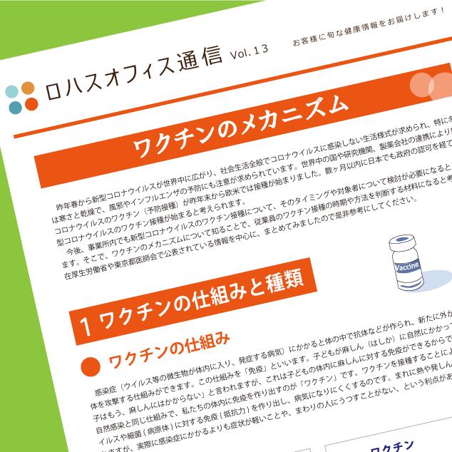 グループ代表産業医(関谷 剛)監修の健康だより「ロハス通信」を毎月お届け。