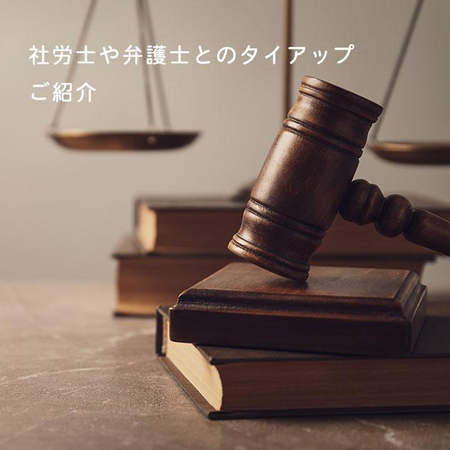 提携先の社労士事務所や弁護士事務所のご紹介